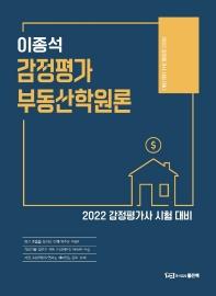 2022 이종석 감정평가 부동산학원론