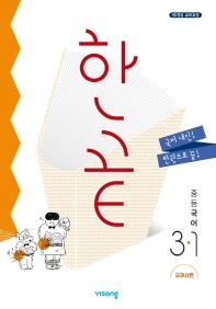 한끝 중등 국어 3-1(교과서편)(2021)