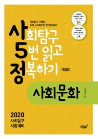 사5정 고등 사회탐구 사회문화 개념편(2020)