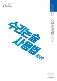 수리논술 사용법 수학2 & 미적분편(2021)(2022 대비)(전3권)