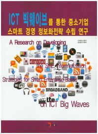 ICT 빅웨이브를 통한 중소기업 스마트 경영 정보화전략 수립 연구