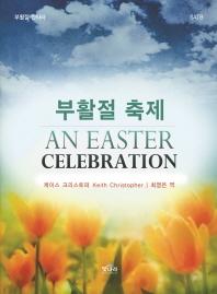 부활절 축제