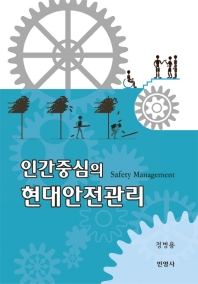 인간중심의 현대안전관리