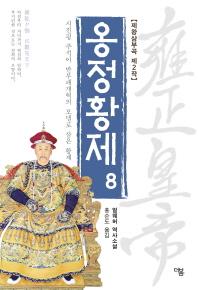 옹정황제. 8