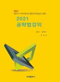 공탁법강의(2021)