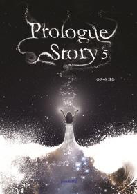 프롤로그 스토리(Prologue Story). 5