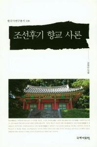 조선후기 향교 사론