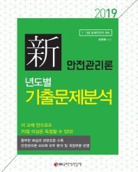 신 안전관리론 년도별 기출문제분석(2019)