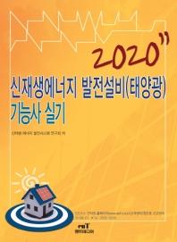 신재생에너지 발전설비(태양광)기능사 실기(2020)