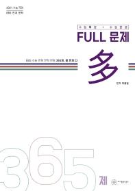 FULL 문제 다 고등 국어 수능특강+수능완성 365제(2020)(2021 수능대비)