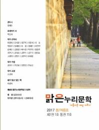 맑은누리문학(제7권 1호 통권 11호)(2017 봄/여름호)