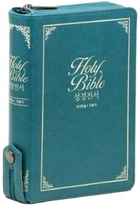 성경전서&통일찬송가558곡(다크블루)(특소)(합본)(개역한글)(색인)(지퍼)(PU)