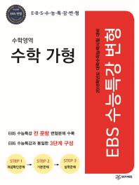 EBS 수능특강변형 고등 수학영역 수학 가형(2017)