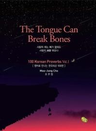 The Tongue Can Break Bones(사람의 혀는 뼈가 없어도 사람의 뼈를 부순다)(영문판)