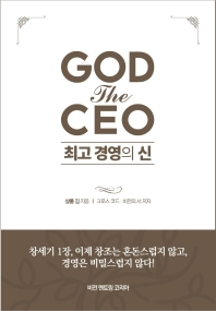 GOD the CEO 최고 경영의 신