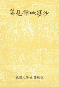 한글대장경 65 율부4 선견률비바사 (善見律毗婆沙)
