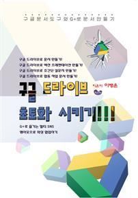 구글 드라이브 초토화 시키기!!!