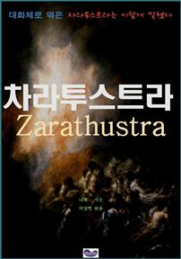 차라투스트라Zarathustra