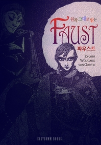 원작 그대로 읽는 파우스트(Faust)