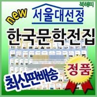 서울대선정 한국문학전집 100권 초중등한국문학