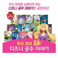 [블루앤트리] 심쿵 디즈니 공주 이야기 세트 (총19종, 최신개정판)