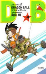 ドラゴンボ-ル 卷4