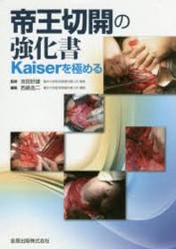 帝王切開の强化書 KAISERを極める