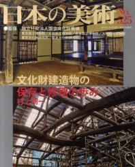 文化財建造物の保存と修理の步み