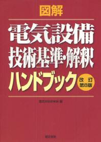圖解電氣設備技術基準.解釋ハンドブック [2012]改訂第8版