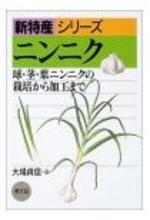 ニンニク 球.莖.葉ニンニクの栽培から加工まで