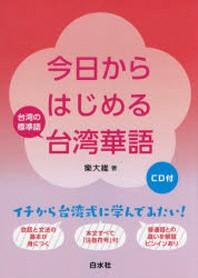 今日からはじめる台灣華語 台灣の標準語