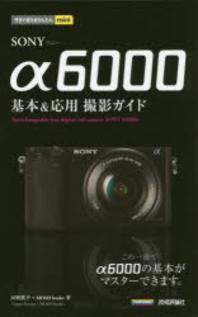 SONY α6000基本&應用撮影ガイド