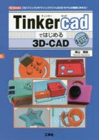 TINKERCADではじめる3D-CAD 「3Dプリンタ」や「マインクラフト」の3Dモデルが簡單に作れる!