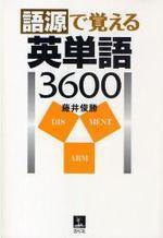 語源で覺える英單語3600