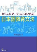 コミュニケ―ションのための日本語敎育文法