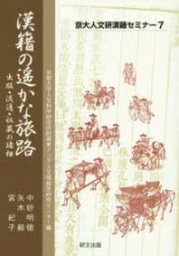 漢籍の遙かな旅路 出版.流通.收藏の諸相
