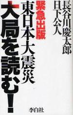 東日本大震災大局を讀む! 緊急出版