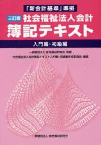 社會福祉法人會計簿記テキスト 入門編.初級編