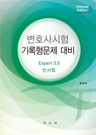 변호사시험 기록형문제 대비: Expert 3.0 민사법