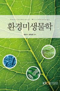 환경미생물학(2학기, 워크북포함)