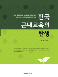 한국 근대교육의 탄생