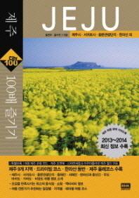 제주 100배 즐기기(2013 - 2014)