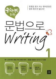 문법으로 Writing. 1