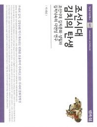 조선시대 김치의 탄생