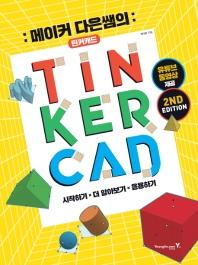 메이커 다은쌤의 틴커캐드(TINKERCAD)