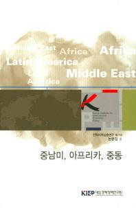 중남미, 아프리카, 중동