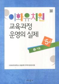 이화유치원 교육과정 운영의 실제. 12: 겨울(만5세)