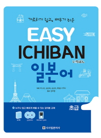 Easy Ichiban 이지 이치방 일본어 초급. 1