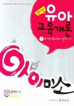 아이미소 유아교육개론. 1(2008)