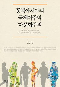 동북아시아의 국제이주와 다문화주의